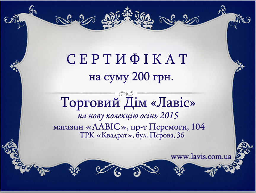 Сертификат 200