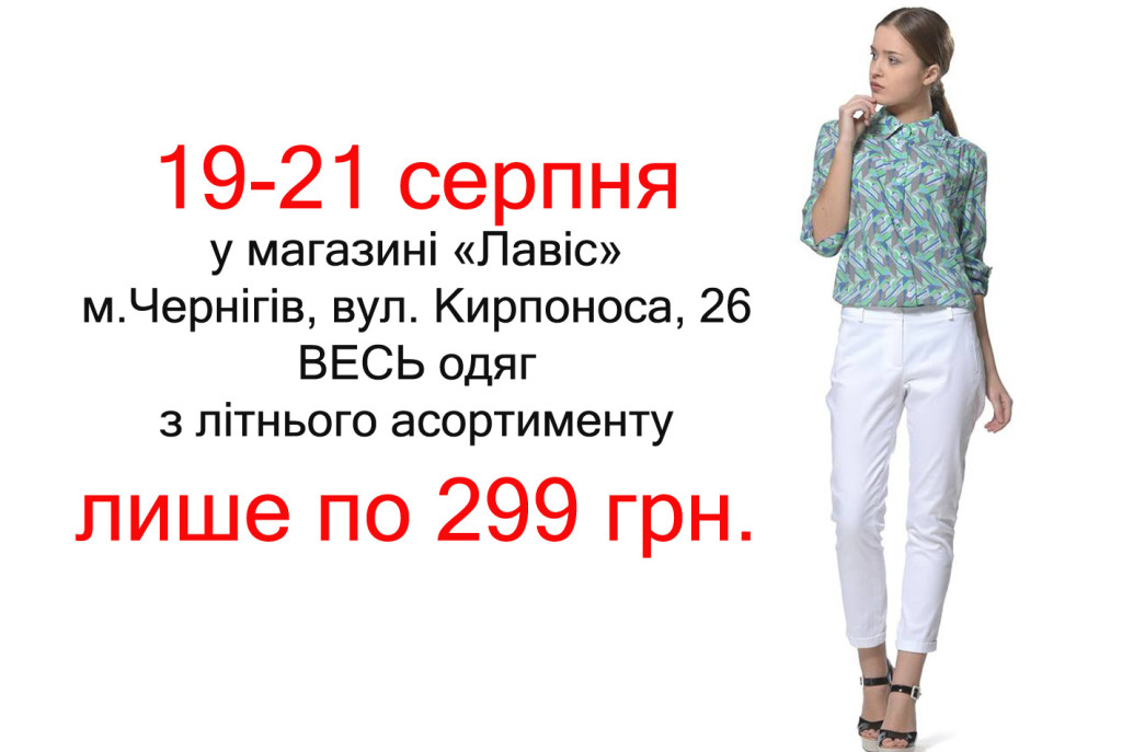 вся одежда по 299