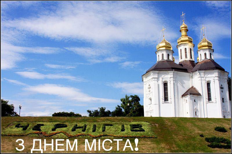 день города Чернигов 2016 copy