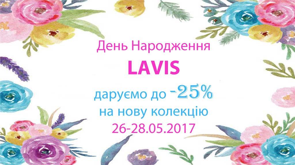 день-рождения-Лавис-2017