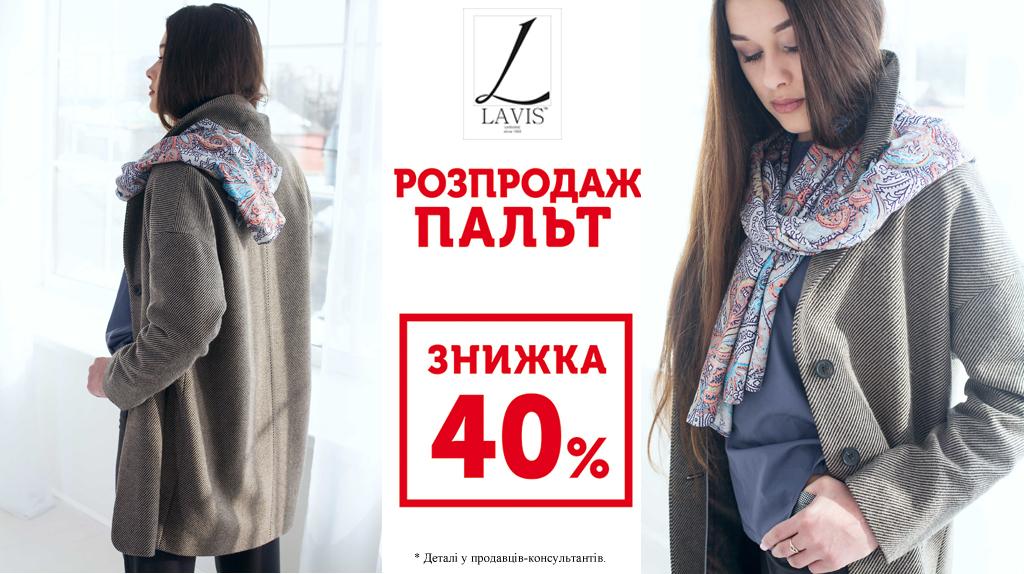 роспродажа пальто Лавис