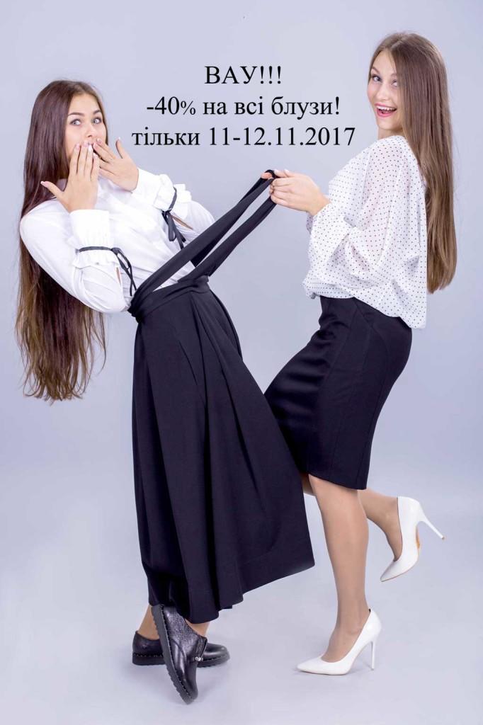 40-на-блузи-11-та-12-листопада-2017-в-лавыс