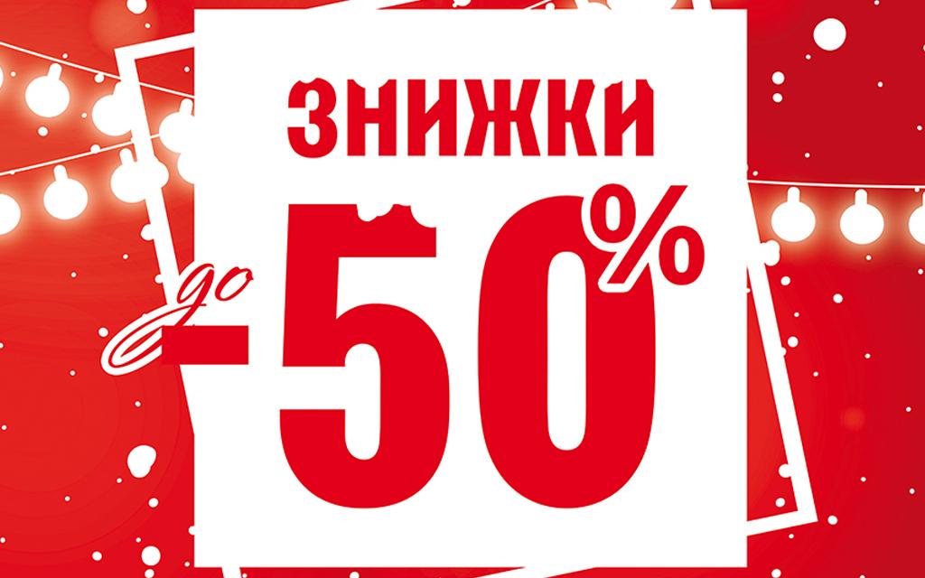 новогодние-распродажи-лавис 2017